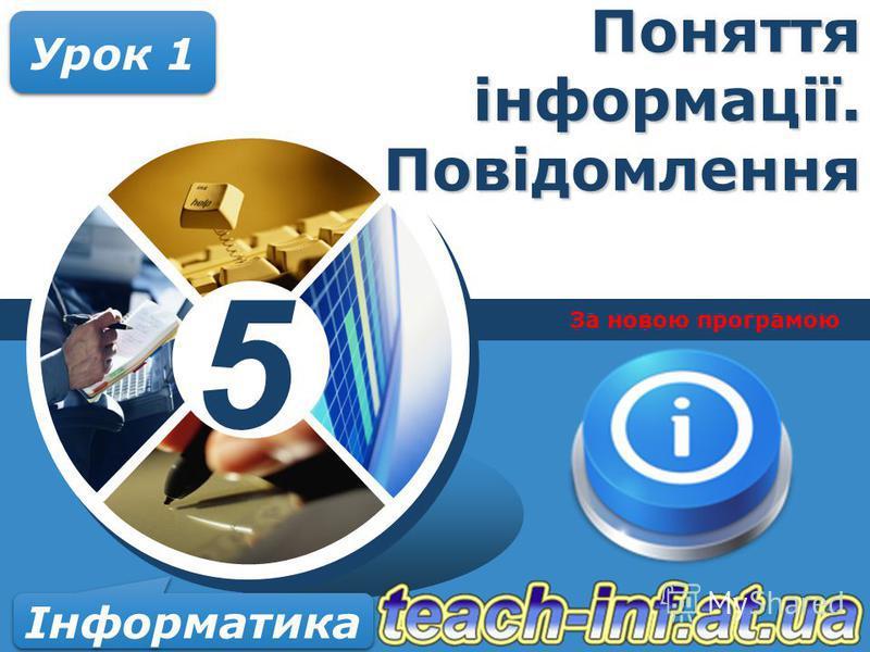 5 Поняття інформації. Повідомлення За новою програмою Урок 1 Інформатика