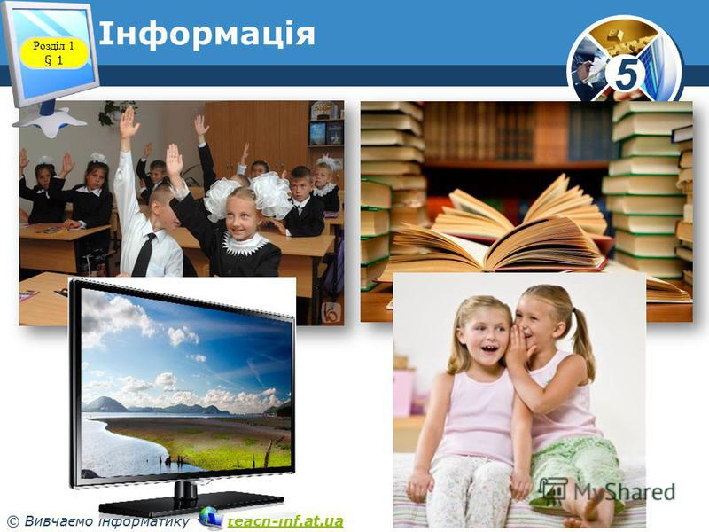 5 © Вивчаємо інформатику teach-inf.at.uateach-inf.at.ua Інформація Розділ 1 § 1