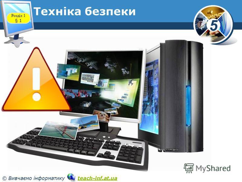5 © Вивчаємо інформатику teach-inf.at.uateach-inf.at.ua Розділ 1 § 1 Техніка безпеки