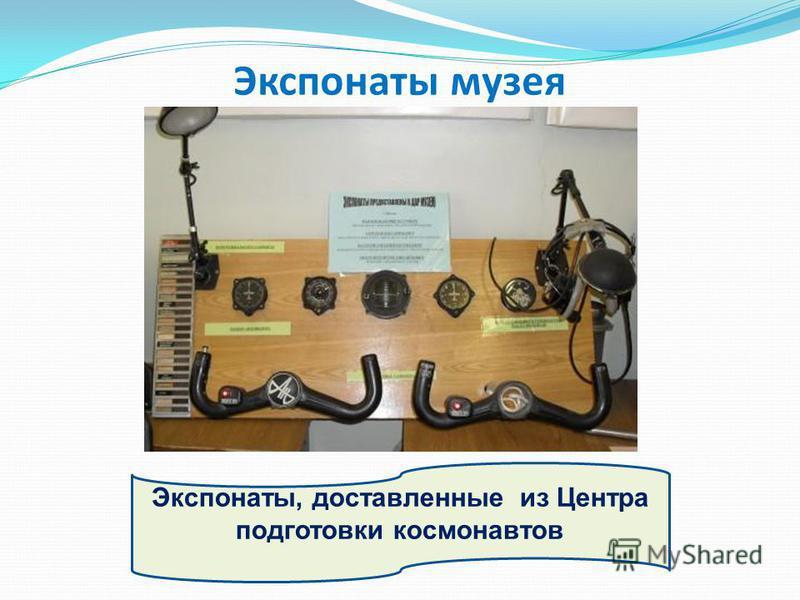 Экспонаты музея Экспонаты, доставленные из Центра подготовки космонавтов