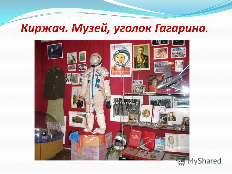 Киржач. Музей, уголок Гагарина.