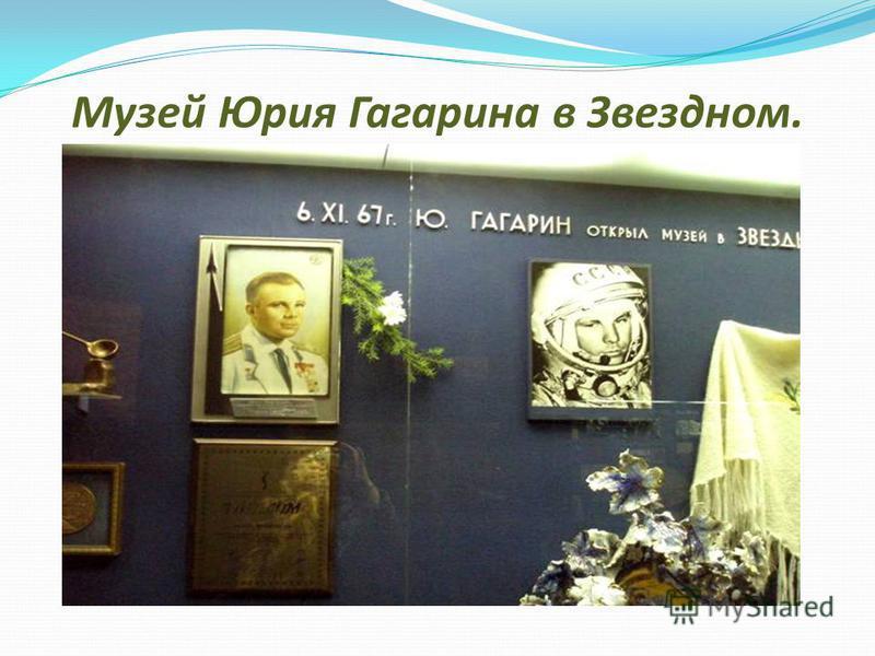 Музей Юрия Гагарина в Звездном.