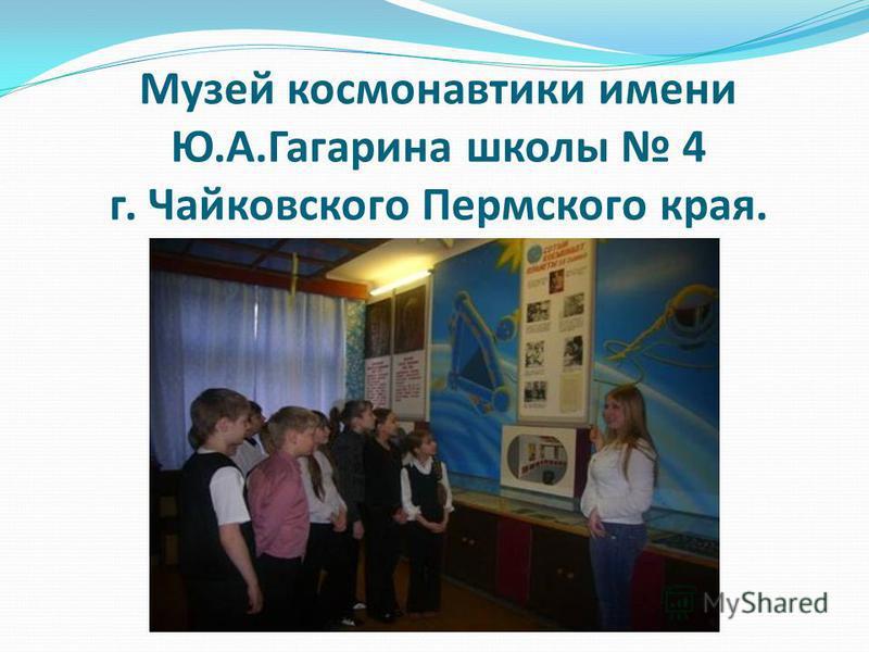 Музей космонавтики имени Ю.А.Гагарина школы 4 г. Чайковского Пермского края.