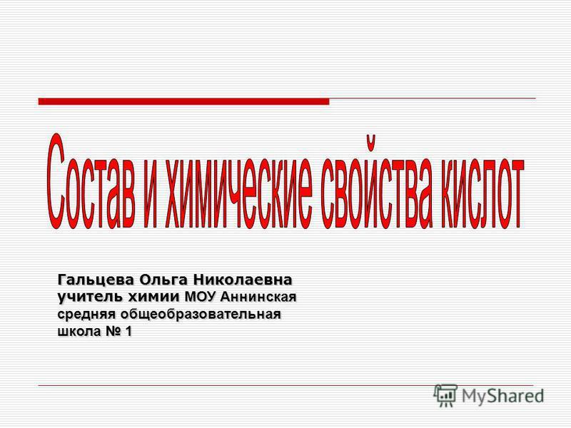 Гальцева Ольга Николаевна учитель химии МОУ Аннинская средняя общеобразовательная школа 1