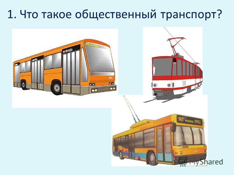 1. Что такое общественный транспорт?