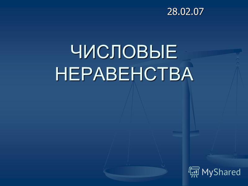 ЧИСЛОВЫЕ НЕРАВЕНСТВА 28.02.07