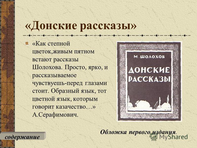 Начало литературной деятельности. Молодежные журналы, в которых печатался М.А.Шолохов. содержание
