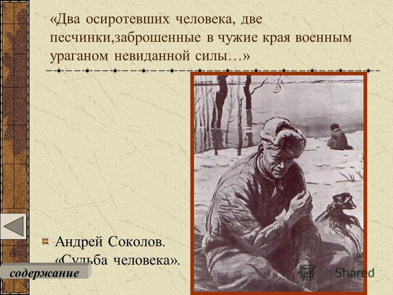 «Подступ к большому разговору о большой войне» «Судьба человека»-это рассказ о том,что такое война,какие бедствия она несет людям. М.А.Шолохов читает рукопись рассказа. содержание
