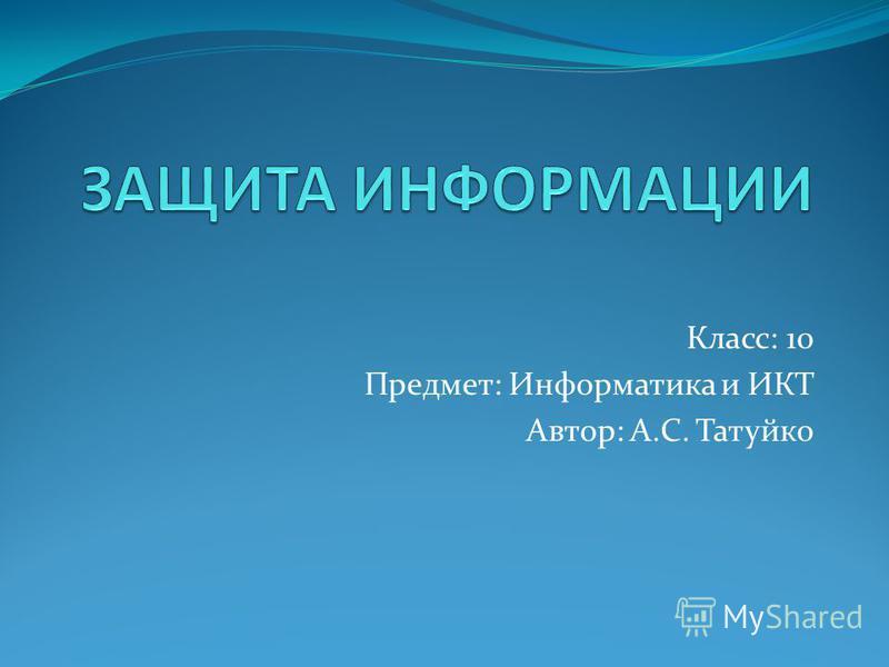 Класс: 10 Предмет: Информатика и ИКТ Автор: А.С. Татуйко