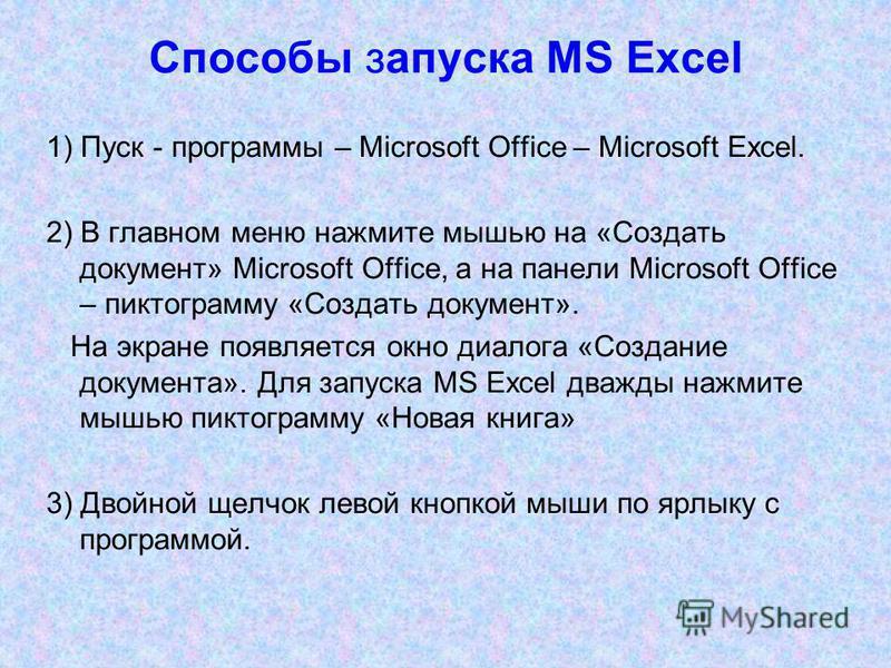 Способы запуска MS Excel 1) Пуск - программы – Microsoft Office – Microsoft Excel. 2) В главном меню нажмите мышью на «Создать документ» Microsoft Office, а на панели Microsoft Office – пиктограмму «Создать документ». На экране появляется окно диалог