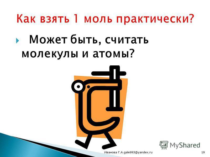Может быть, считать молекулы и атомы? 19Иванова Г.А.gale993@yandex.ru
