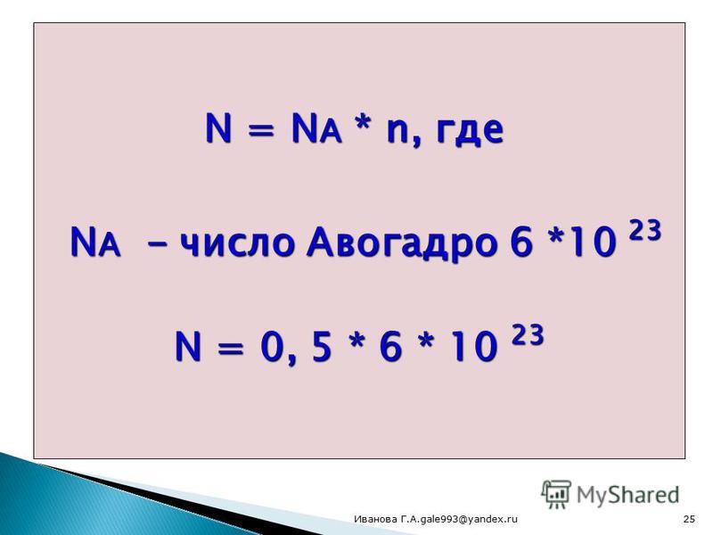 Чему равно число атомов хлора в 0,5 моль молекул хлора? N = N А * n, где N А - число Авогадро 6 *10 23 N А - число Авогадро 6 *10 23 N = 0, 5 * 6 * 10 23 25Иванова Г.А.gale993@yandex.ru