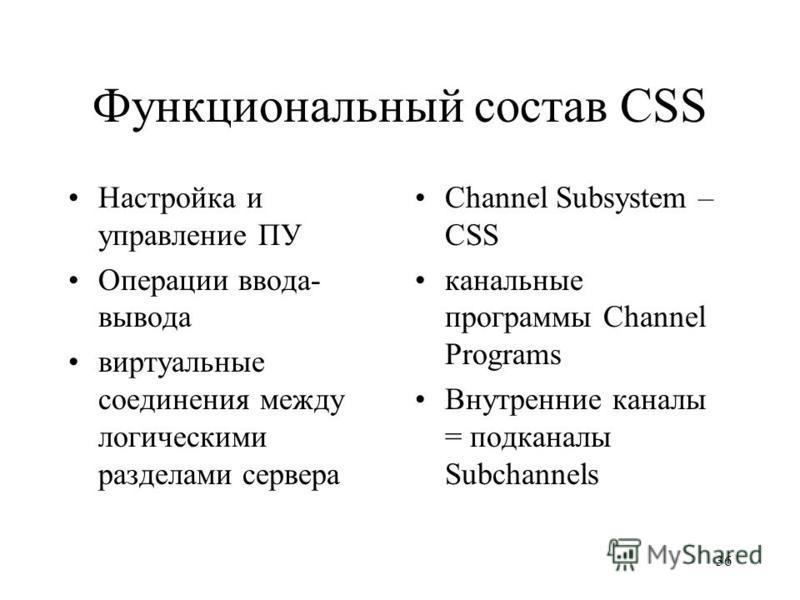 36 Функциональный состав CSS Настройка и управление ПУ Операции ввода- вывода виртуальные соединения между логическими разделами сервера Channel Subsystem – CSS канальные программы Channel Programs Внутренние каналы = подканалы Subchannels
