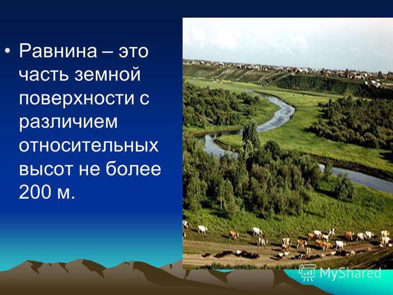 Равнина – это часть земной поверхности с различием относительных высот не более 200 м.