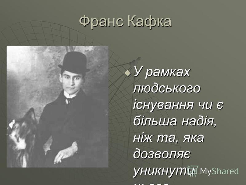 Франс Кафка У рамках людського існування чи є більша надія, ніж та, яка дозволяє уникнути цього існування?