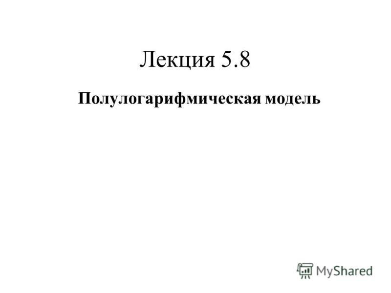 Лекция 5.8 Полулогарифмическая модель