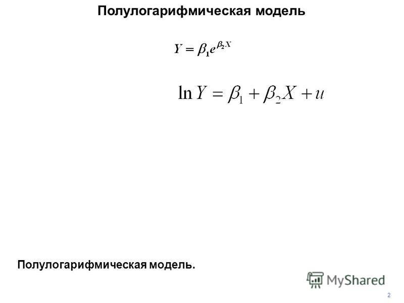 2 Полулогарифмическая модель.
