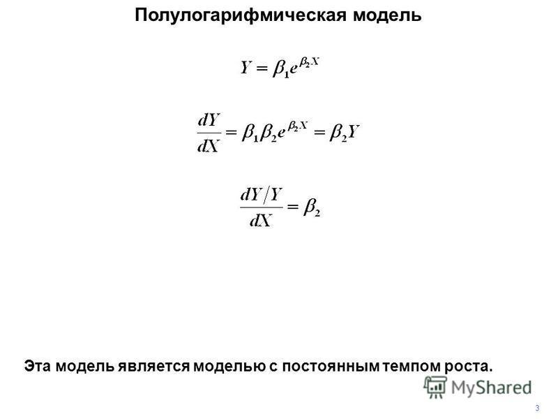 3 Эта модель является моделью с постоянным темпом роста. Полулогарифмическая модель