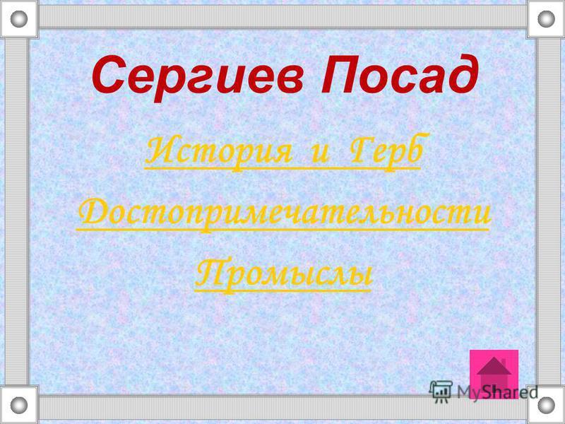 Сергиев Посад История и Герб Достопримечательности Промыслы