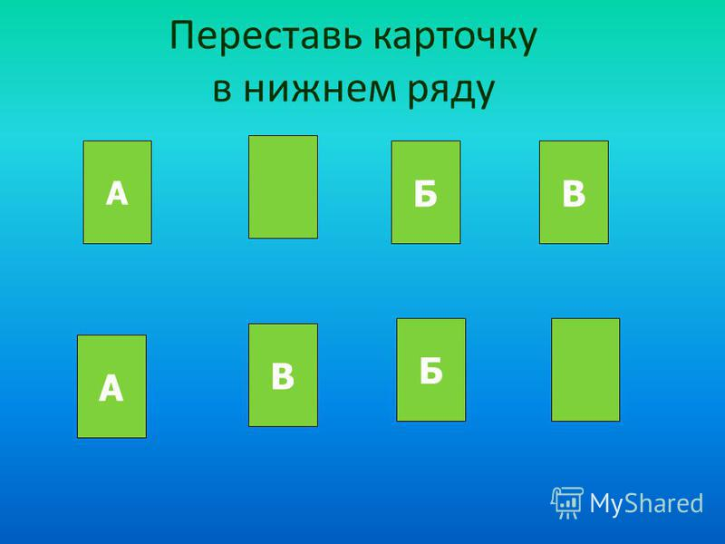Переставь карточку в нижнем ряду БВ А А В Б