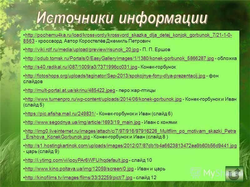 http://pochemu4ka.ru/load/krossvordy/krossvord_skazka_dlja_detej_konjok_gorbunok_7/21-1-0- 8563 - кроссворд. Автор Коростелёв Джемиль Петровичhttp://pochemu4ka.ru/load/krossvordy/krossvord_skazka_dlja_detej_konjok_gorbunok_7/21-1-0- 8563 http://viki.