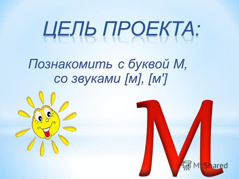Познакомить с буквой М, со звуками [м], [м']