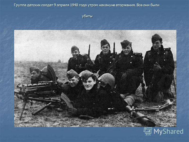 Группа датских солдат 9 апреля 1940 года утром накануне вторжения. Все они были убиты