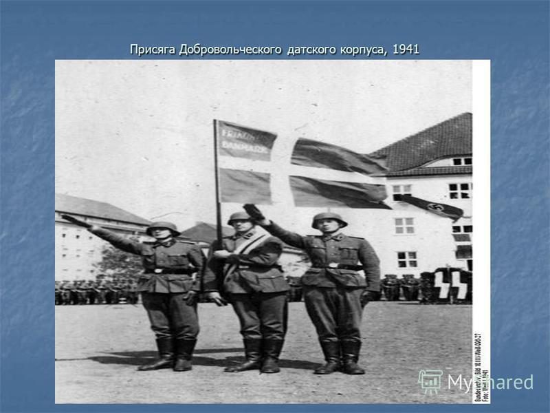 Присяга Добровольческого датского корпуса, 1941