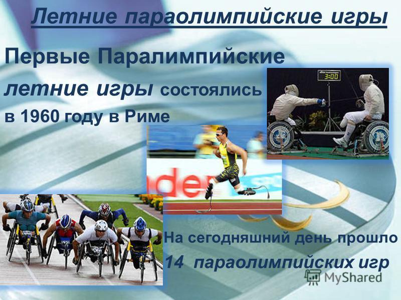 Летние параолимпийские игры Первые Паралимпийские летние игры состоялись в 1960 году в Риме На сегодняшний день прошло 14 параолимпийских игр