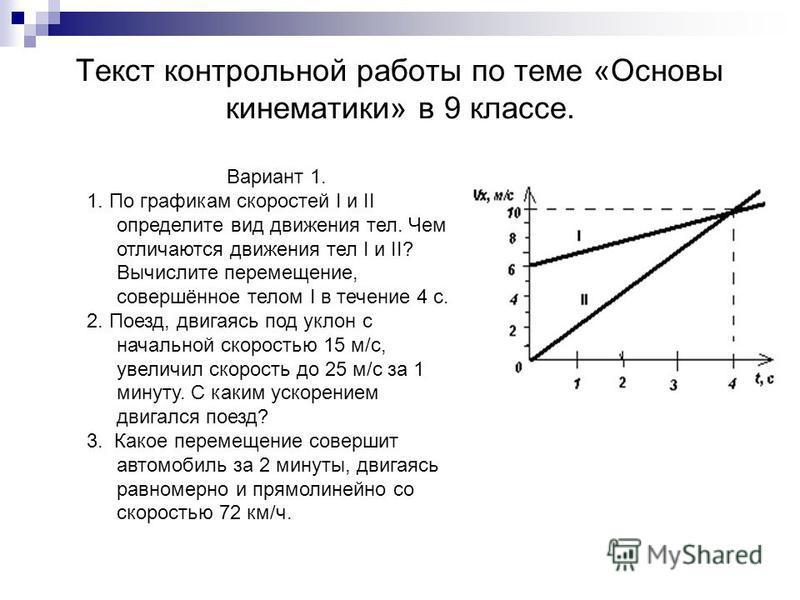 Текст контрольной работы по теме «Основы кинематики» в 9 классе. Вариант 1. 1. По графикам скоростей I и II определите вид движения тел. Чем отличаются движения тел I и II? Вычислите перемещение, совершённое телом I в течение 4 с. 2. Поезд, двигаясь