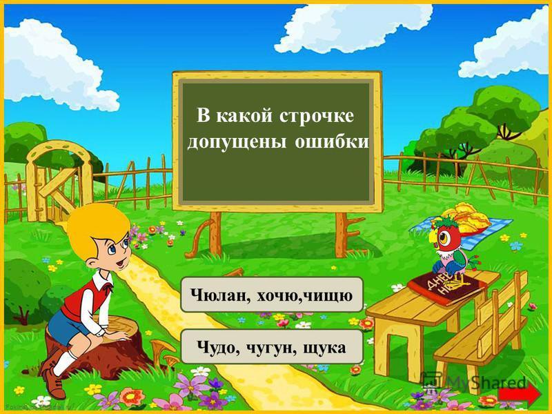 FokinaLida.75@mail.ru ч.., щ.. пишутся… С буквой -ю- С буквой -у-