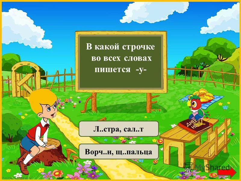 FokinaLida.75@mail.ru В какой строчке допущены ошибки Чюлан, хочу,чищу Чудо, чугун, щука
