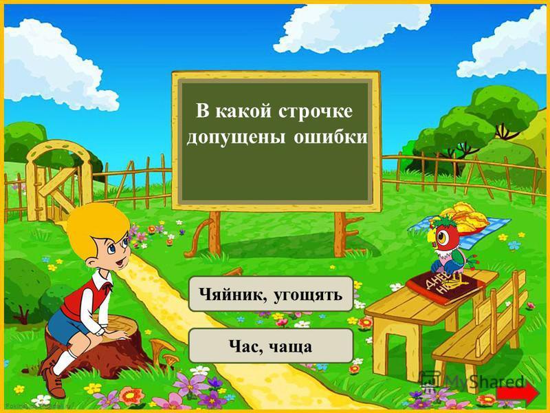 FokinaLida.75@mail.ru ч.., щ.. пишутся… С буквой -я- С буквой -а-
