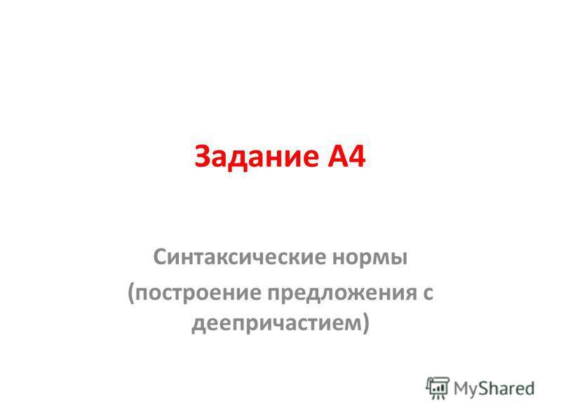 Задание А4 Синтаксические нормы (построение предложения с деепричастием)