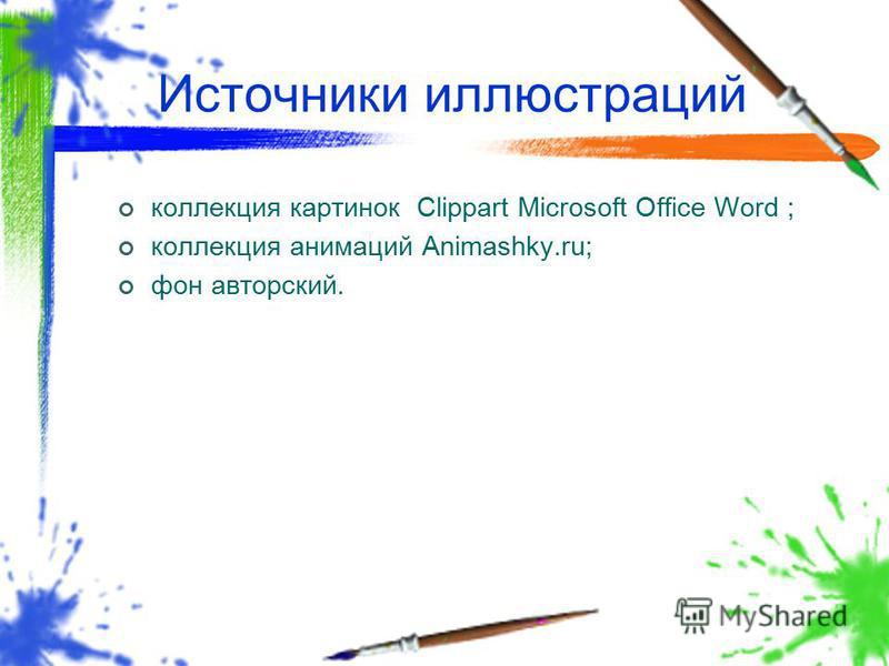 Источники иллюстраций коллекция картинок Clippart Microsoft Office Word ; коллекция анимаций Animashky.ru; фон авторский.
