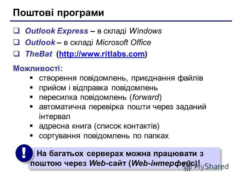 Поштові програми Outlook Express – в складі Windows Outlook – в складі Microsoft Office TheBat (http://www.ritlabs.com)http://www.ritlabs.com Можливості: створення повідомлень, приєднання файлів прийом і відправка повідомлень пересилка повідомлень (f