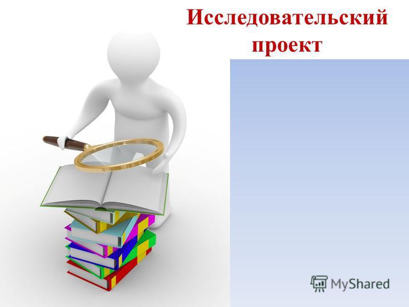 Исследовательский проект
