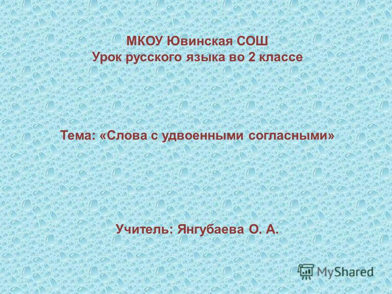 Урок русского языка во 2 классе удвоенные согласные перспектива