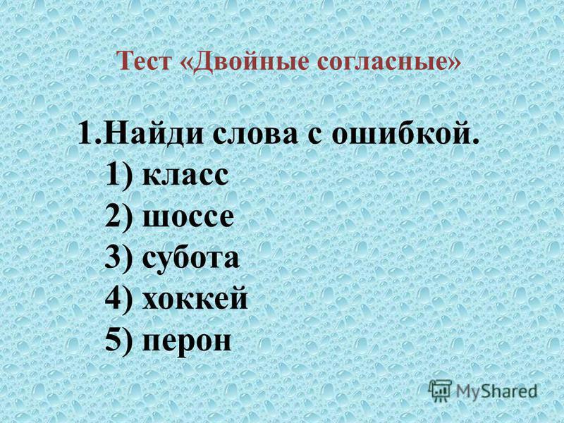 Тест «Двойные согласные» 1. Найди слова с ошибкой. 1) класс 2) шоссе 3) суббота 4) хоккей 5) перрон