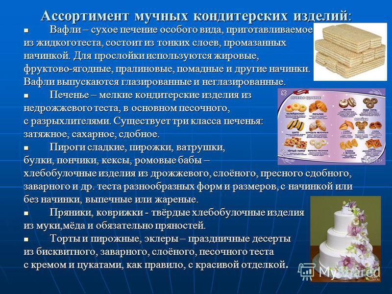 Ассортимент мучных кондитерских изделий: Вафли – сухое печение особого вида, приготавливаемое Вафли – сухое печение особого вида, приготавливаемое из жидкого теста, состоит из тонких слоев, промазанных начинкой. Для прослойки используются жировые, фр