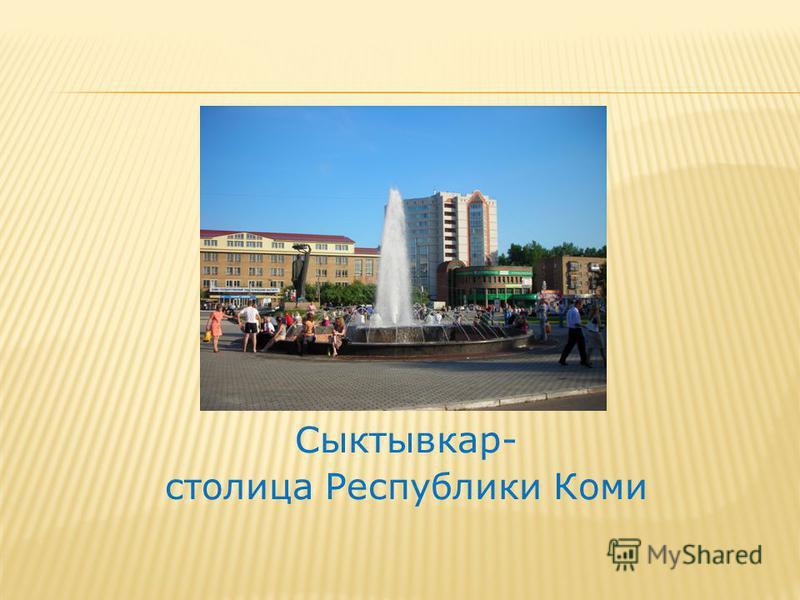 Сыктывкар- столица Республики Коми
