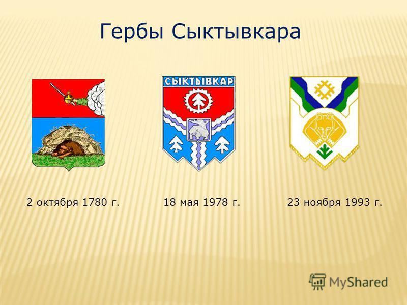 Гербы Сыктывкара 2 октября 1780 г. 18 мая 1978 г.23 ноября 1993 г.
