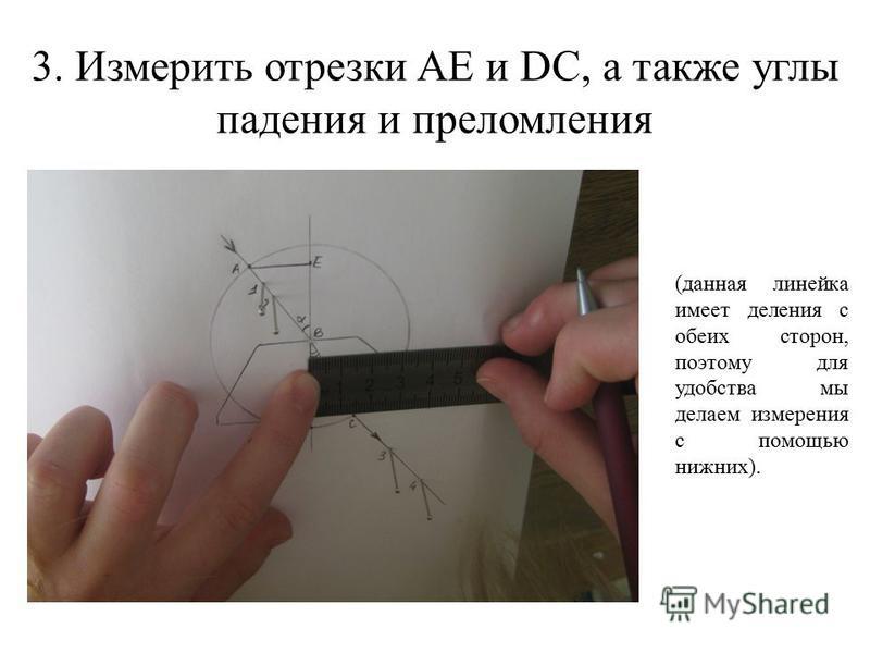 3. Измерить отрезки AE и DC, а также углы падения и преломления (данная линейка имеет деления с обеих сторон, поэтому для удобства мы делаем измерения с помощью нижних).