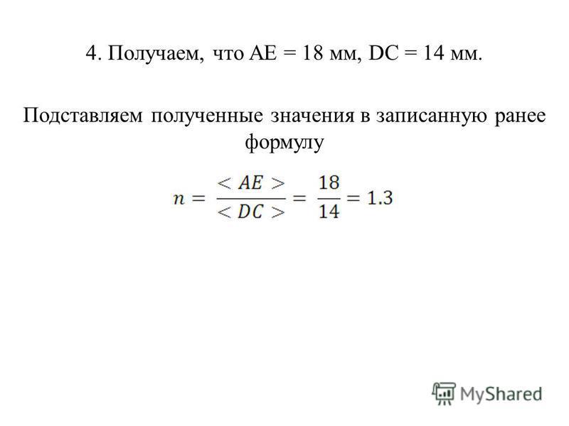 4. Получаем, что AE = 18 мм, DC = 14 мм. Подставляем полученные значения в записанную ранее формулу