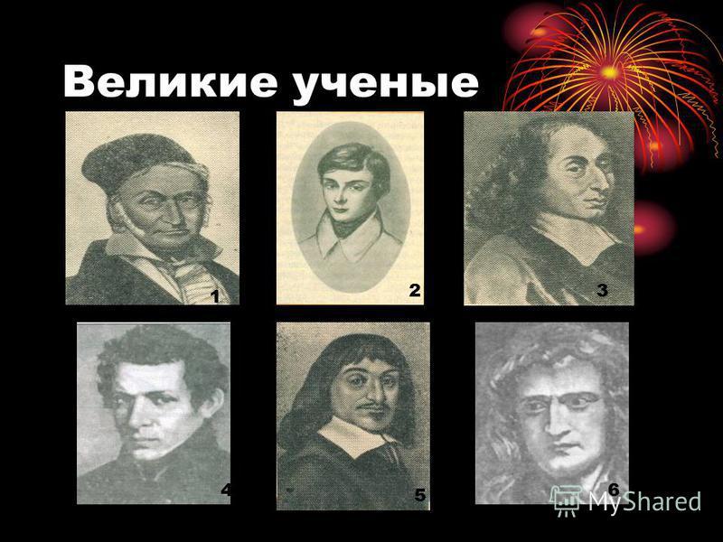 Великие ученые 1 23 4 5 6