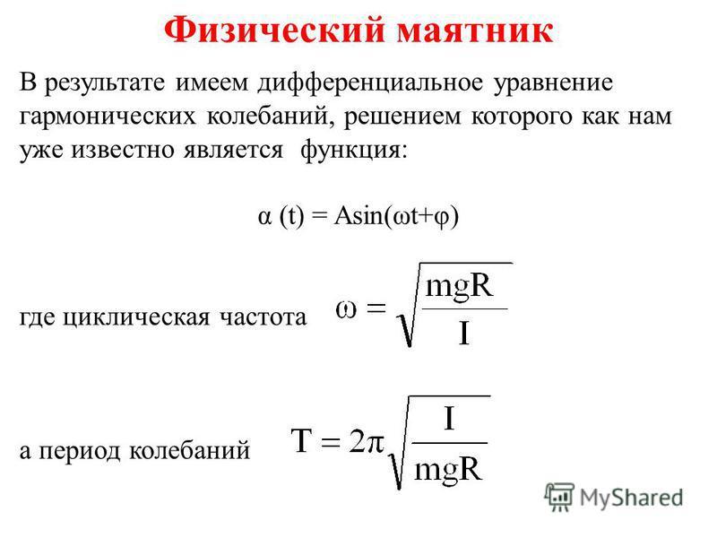 Физический маятник В результате имеем дифференциальное уравнение гармонических колебаний, решением которого как нам уже известно является функция: α (t) = Asin(ωt+φ) где циклическая частота а период колебаний
