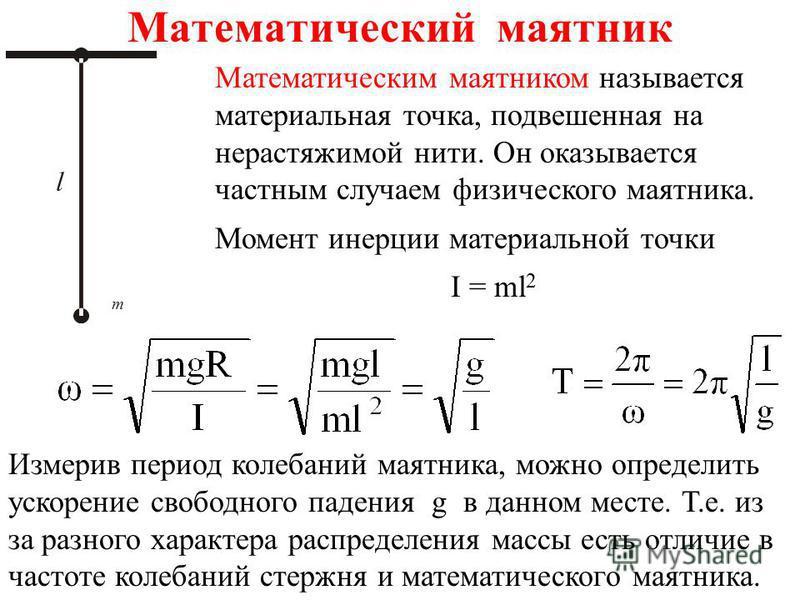 Математический маятник m Математическим маятником называется материальная точка, подвешенная на нерастяжимой нити. Он оказывается частным случаем физического маятника. Момент инерции материальной точки I = ml 2 Измерив период колебаний маятника, можн