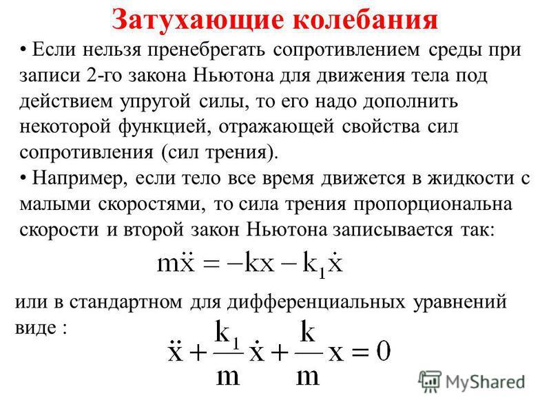 Затухающие колебания Если нельзя пренебрегать сопротивлением среды при записи 2-го закона Ньютона для движения тела под действием упругой силы, то его надо дополнить некоторой функцией, отражающей свойства сил сопротивления (сил трения). Например, ес