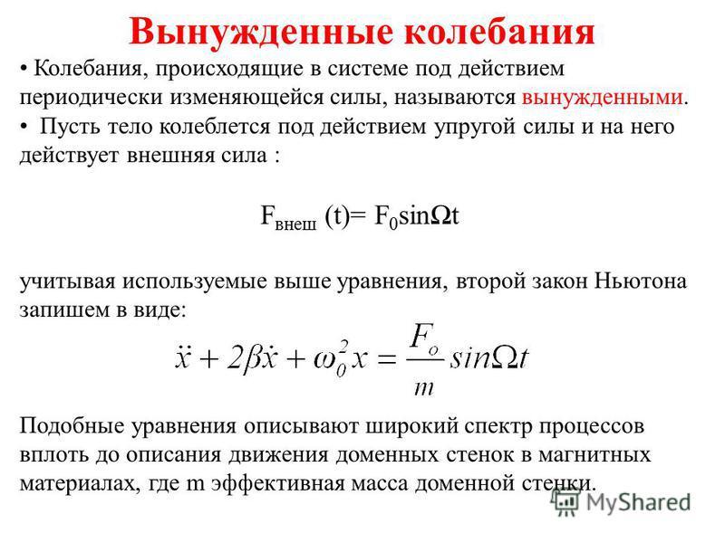 Вынужденные колебания Колебания, происходящие в системе под действием периодически изменяющейся силы, называются вынужденными. Пусть тело колеблется под действием упругой силы и на него действует внешняя сила : F внеш (t)= F 0 sint учитывая используе