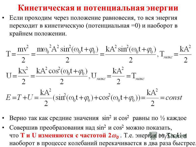 Кинетическая и потенциальная энергии Если проходим через положение равновесия, то вся энергия переходит в кинетическую (потенциальная =0) и наоборот в крайнем положении. Верно так как средние значения sin 2 и cos 2 равны по ½ каждое Совершив преобраз